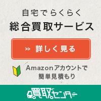 買取サービス【買取センター】