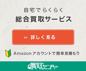 Amazonアカウントで簡単操作!買取センター