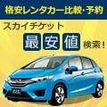 全国30社比較・予約!【スカイチケットレンタカー】