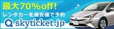 沖縄・北海道など全国のレンタカー30社比較・予約!【スカイチケットレンタカー】