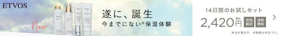 【ETVOS(エトヴォス)】メイク・スキンケア