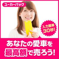 愛車売却の新サービス!【ユー カーパック】