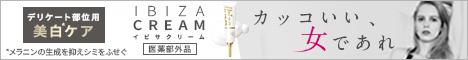 人気No.1デリケートゾーン黒ずみケア【薬用イビサクリーム】