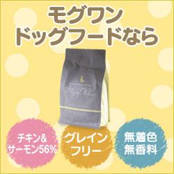 ★愛情たっぷりのスペシャルフード★【モグワンドッグフード】