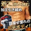 MUSCLE PRESS(マッスルプレス)
