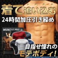 筋力サポート加圧シャツ「MUSCLE PRESS(マッスルプレス)」