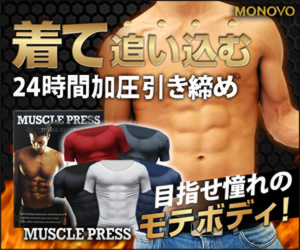 ≪実質半額≫筋力サポート加圧シャツ【MUSCLE PRESS(マッスルプレス)】商品モニター