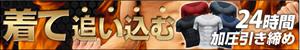 筋力サポート加圧シャツ【MUSCLE PRESS(マッスルプレス)】