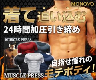 着て追い込む!筋力サポート加圧シャツ【MUSCLE PRESS(マッスルプレス)】商品モニター