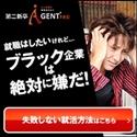 第二新卒AGENTneo