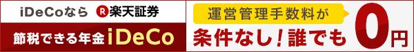 【運営管理手数料0円】楽天証券「iDeCo(イデコ)」キャンペーン一覧