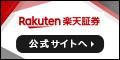 楽天証券 個人型確定拠出年金(iDeCo)【口座開設】