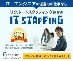 リクルートスタッフィング【ITスタッフィング】