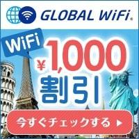 格安海外WiFiレンタルの【グローバルWiFi】