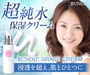 BUNOiT GRACE CREAM 美容クリーム