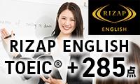 RIZAP ENGLISH [ライザップ イングリッシュ]