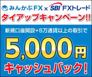 SBIFXトレードバナー
