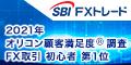 SBIFXトレードのバナー