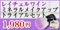 レイチェルワイン ミネラルメイクアップ【トライアルセット】