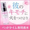 男性のヤル気スイッチはフェロモンで♪ベッドタイム専用香水【ViensFloral(ヴィヤンフローラル)】