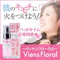 男性のヤル気スイッチはフェロモンで♪ベッドタイム専用香水【Viens Floral(ヴィヤンフローラル)】