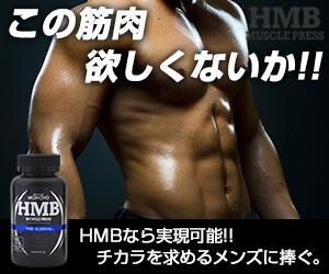 モテるカラダを目指す!ストロングスタイルな筋肉へ【HMBマッスルプレス】