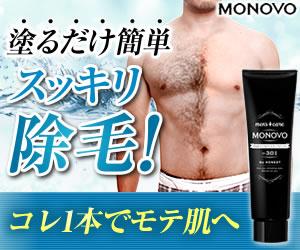 MONOVOヘアリムーバークリーム 日本サプリメントフーズの販売窓口へ誘導する画像