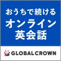 オンライン英会話【GLOBAL CROWN】