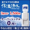 天然水,ウォーターサーバー,安い,信濃湧水