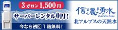 天然水ウォーターサーバー【信濃湧水】