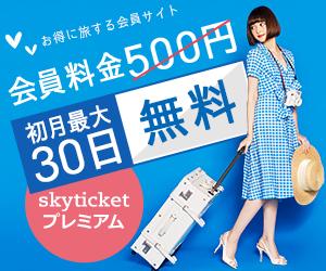 【初月無料】skyticketプレミアム/会員登録(登録後10日間経過)