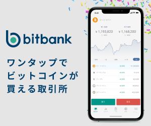 bitbank (ビットバンク) 公式サイトへ