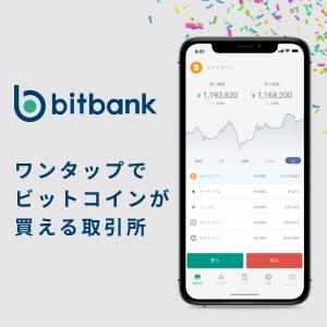 ビットコインやリップル買うなら安心安全の仮想通貨取引所bitbankで