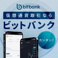 リップルを買うなら安心安全の暗号資産取引所bitbank
