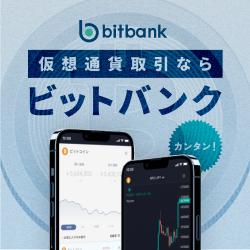 bitbank,リップル,XRP,ビットバンク