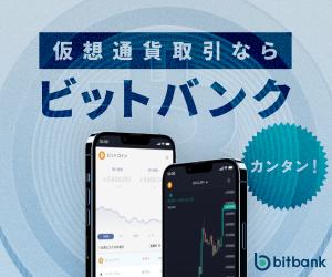 bitbank(ビットバンク)登録