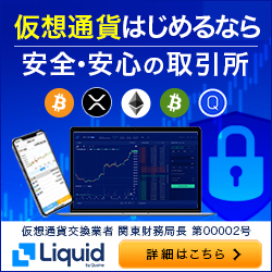 リキッド(Liquid by Quoine)