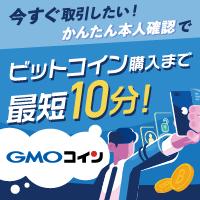 スピード注文のGMOコイン