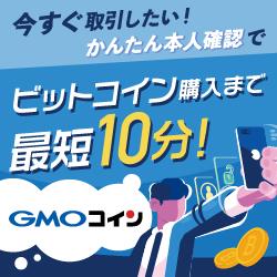 rr?rk=0100mdoe00hxb7 - GMOコイン 初めてのビットコイン等の購入・買い方と売却方法と手数料