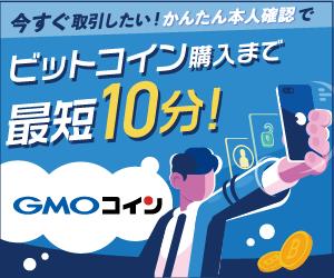 GMOコイン公式サイト
