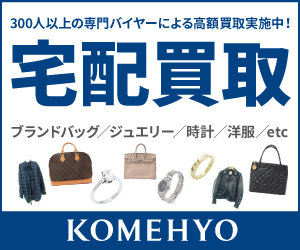 KOMEHYO(コメ兵),着物買取