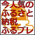 【ふるさとプレミアム】寄付申込モニター