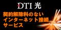 インターネット接続サービス『DTI光』