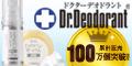 ドクターデオドラント 【799円お試し】