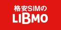 LIBMO[端末セット]