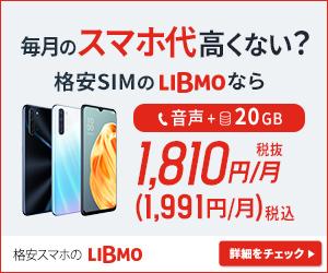 キャンペーン適用で6ヶ月間月々580円♪【LIBMO 端末セット】新規契約モニター