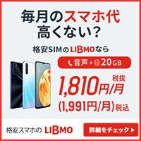 (データSIM)LIBMO