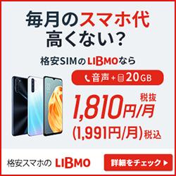 格安スマホサービス【LIBMO】
