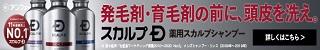 スカルプD・スカルプDボーテシャンプー 【アンファー公式】