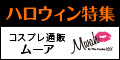 MWAH by Tika cosplayのポイント対象リンク